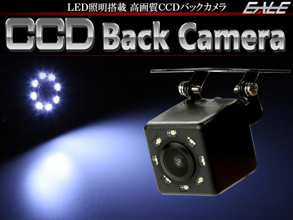 LED補助光付き 高画質36万画素 汎用 CCD バックカメラ 鏡像 ガイドライン有り DC12V用 W-45