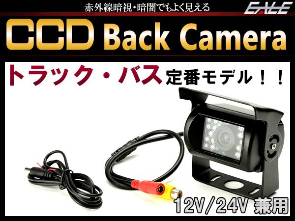 トラック バス 赤外線 暗視 汎用 CCD バックカメラ 12V 24V兼用 ガイドライン有り W-46