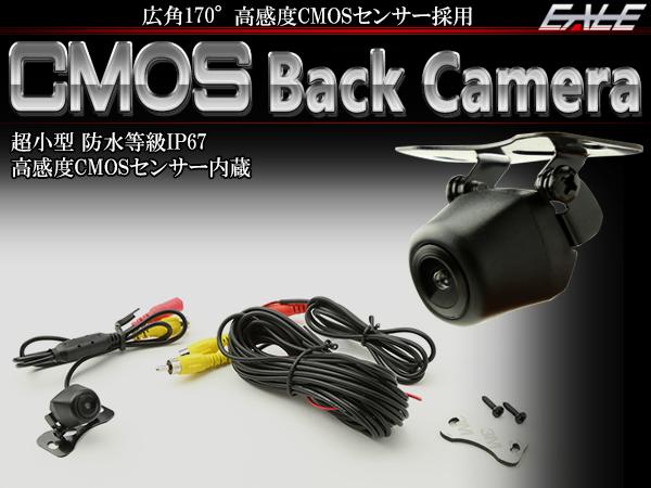 高感度CMOS内蔵 汎用 バックカメラ 鏡像 ガイドライン付き W-47