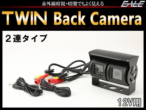 広角120° 赤外線 暗視 ツイン バックカメラ 2連 汎用 12V W-48