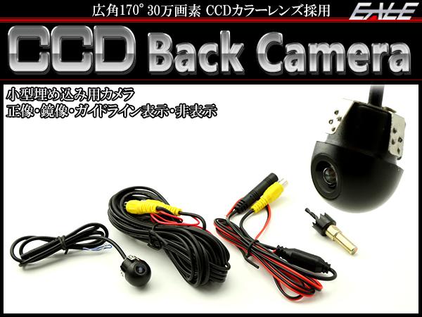 高画質 CCD 汎用 バックカメラ 小型 埋め込みタイプ 広角170° サイドカメラやフロントカメラにも 12V W-49