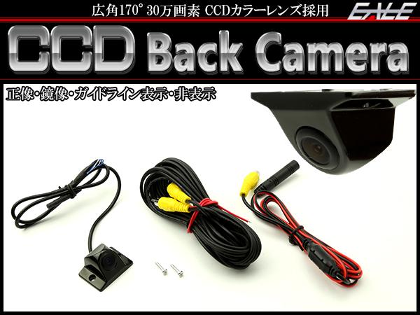 高画質 CCD 汎用 バックカメラ 広角170° 正像 鏡像 ガイドライン 選択可 12V W-50