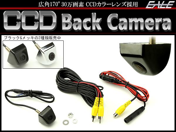 ボルト付 CCD バックカメラ 12V 正像 鏡像 ライン W-51W-52
