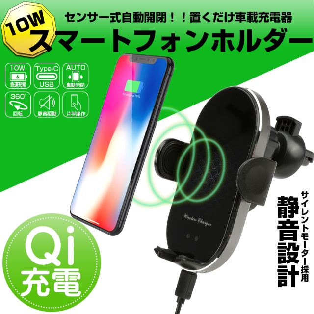 Qi ワイヤレス充電 車載器 スマートフォン ホルダー 静音設計 MAX10W オート 自動開閉 2色 USB TYPE-C スマホ 携帯 Y-103