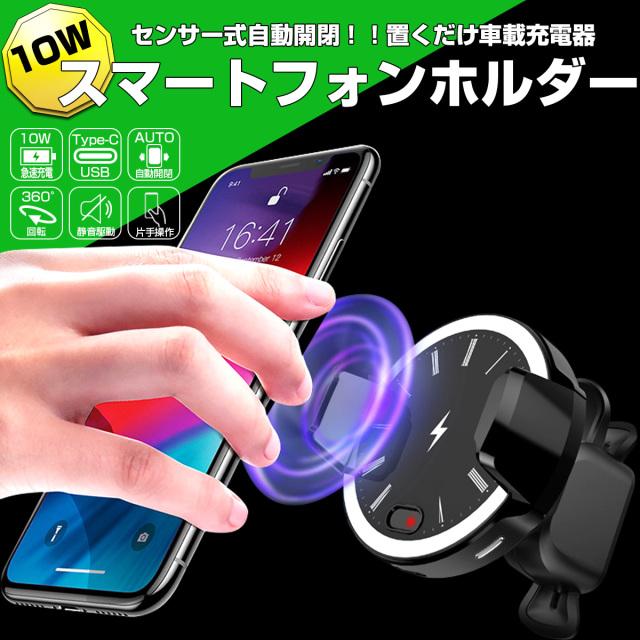 Qi ワイヤレス充電 車載器 スマートフォン ホルダー 静音設計 MAX10W オート 自動開閉 2色 USB TYPE-C スマホ 携帯 Y-104