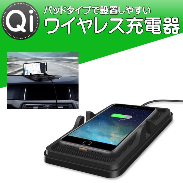 Qiワイヤレス充電パッド スタンド機能付 スマホ車載器 置くだけ充電器 シリコン製 Y-107