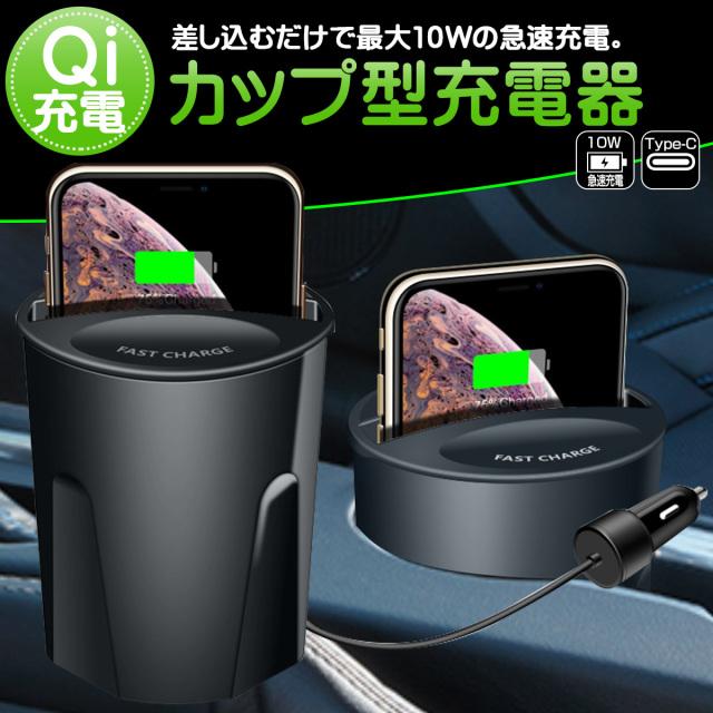 Qiワイヤレス充電カップ 10W急速充電 ドリンクホルダー USB充電ポート×2 スマホ 携帯 Y-108