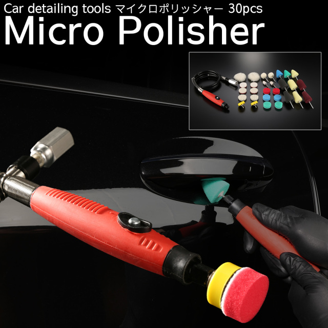 マイクロポリッシャー スピンドル ドリルチャック 各種バフ付 30点セット ポリッシャー 磨き 研磨機 Y-11-13