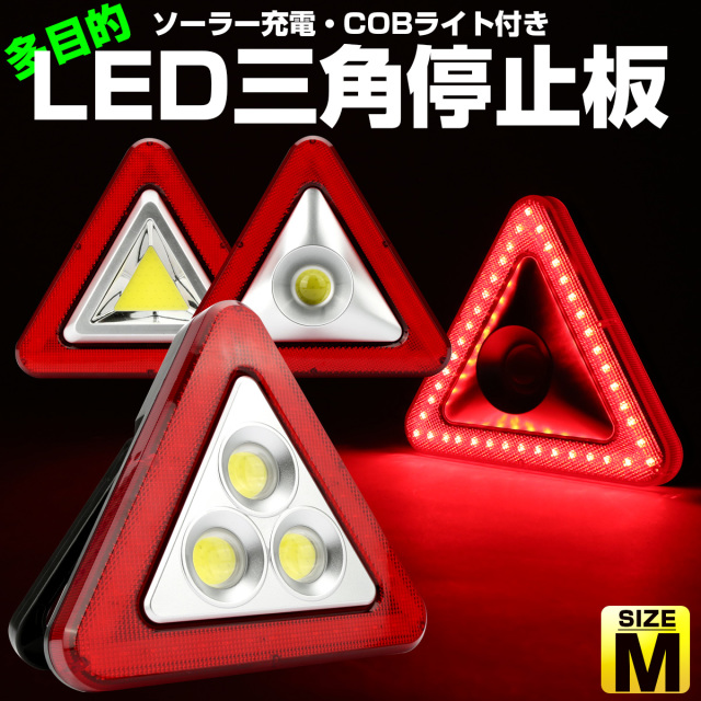 LED 三角停止板 三角表示板 Mサイズ 中央1灯 COBライト 多目的ライト USB充電 ソーラー充電 USB給電ポート Y-114-116
