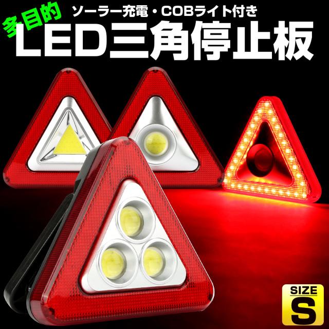 LED 三角停止板 三角表示板 Sサイズ 中央1灯 COBライト 多目的ライト USB充電 ソーラー充電 USB給電ポート Y-117-119