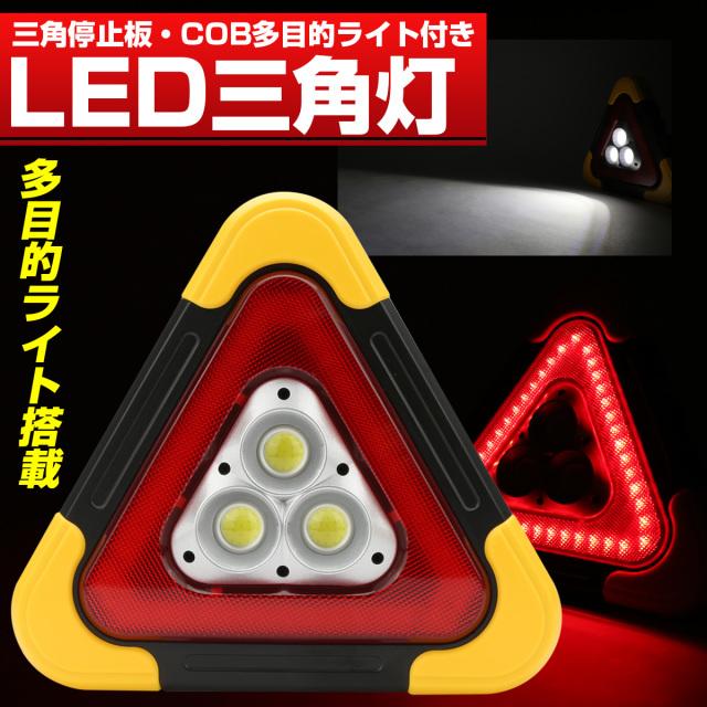 LED 三角灯 三角停止板 3連COB 多目的ライト付 USB給電ポート ソーラー&USB充電 車載用 作業灯 Y-120
