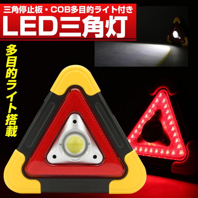 LED 三角灯 三角停止板 小型 COB 多目的ライト付 USB給電ポート ソーラー&USB充電 車載用 作業灯 Y-121
