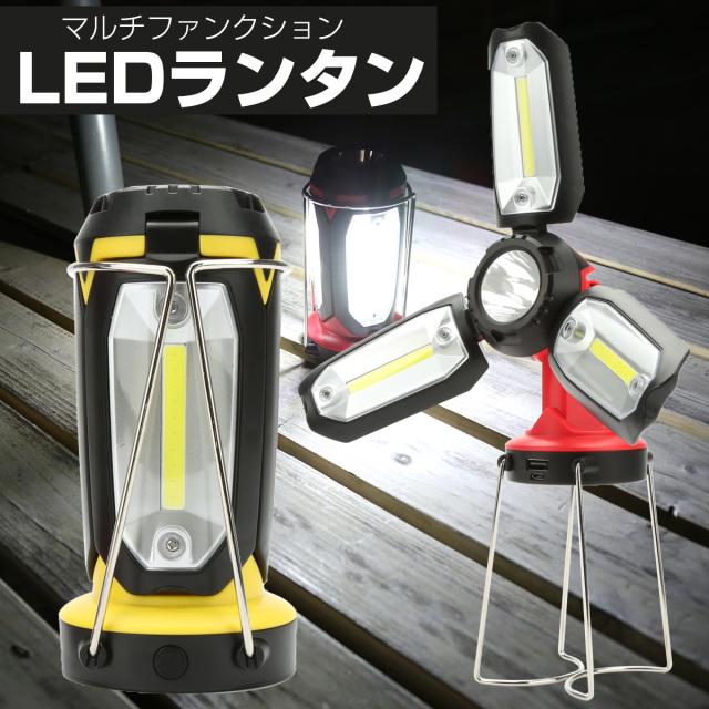 LED ランタン 充電式 COB ハンディライト ポータブル キャンプ ナイトBBQ 野外活動 2色 Y-122
