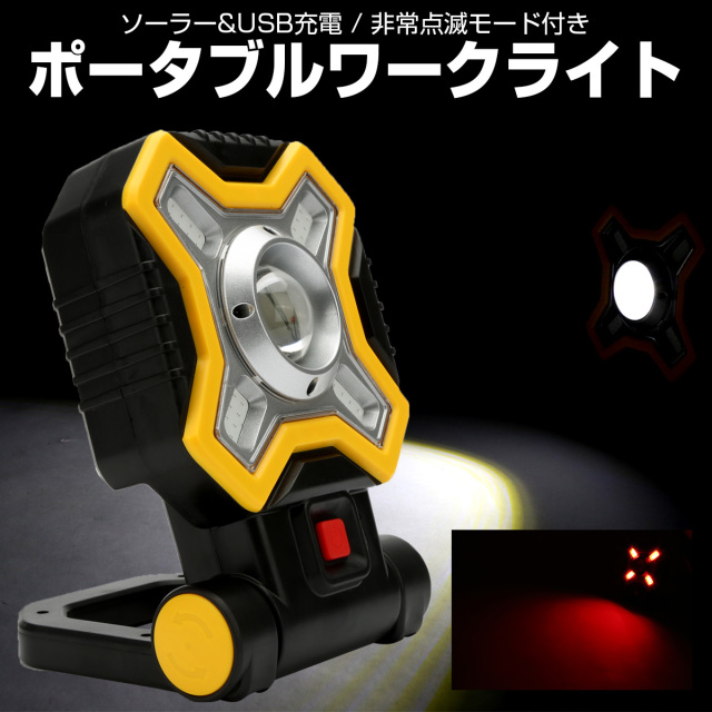 LED ポータブル ワークライト 作業灯 非常点滅信号 赤点滅モード付 USB&ソーラー充電 Y-123