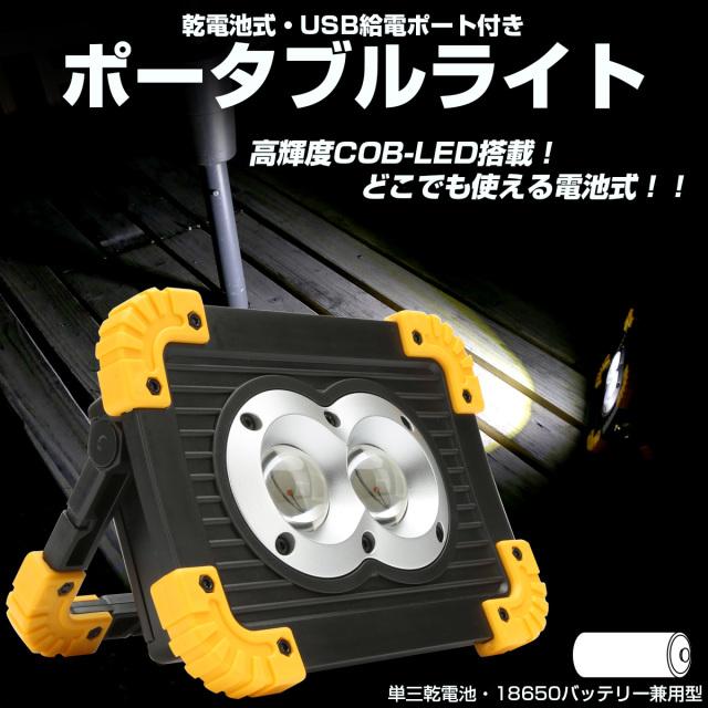 LED ポータブルライト 20W COB 乾電池 18650バッテリー兼用 ハンディライト機能 USB出力ポート付 Y-124
