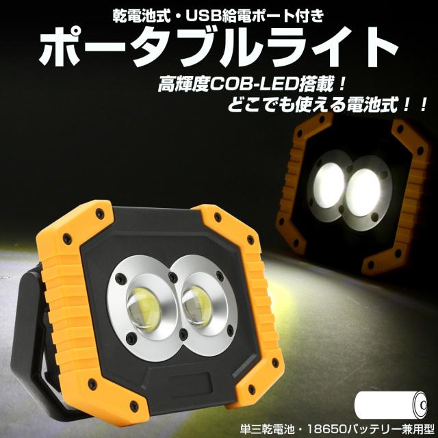 20W COB LED ポータブルライト 乾電池 18650バッテリー兼用 ワークライト USB出力ポート付 Y-126