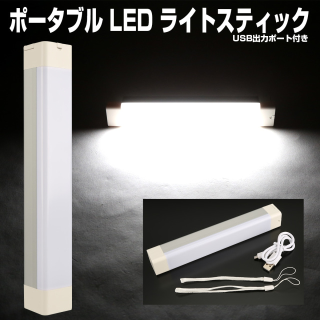 LED ポータブル ライトスティック 充電式 400ルーメン USB出力ポート付 ワークライト 折り畳みフック Y-128