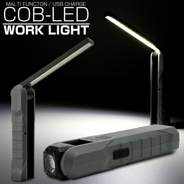 COB LED ワークライト 2WAY スティック 450ルーメン USB充電式 270度フレキシブル Y-129