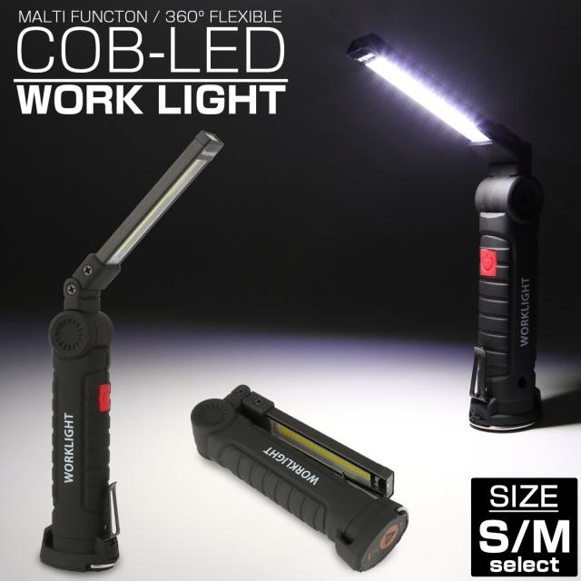 LED ワークライト スティック S   Mサイズ COB USB充電式 バッテリー ポータブル作業灯 懐中電灯 Y-130-131