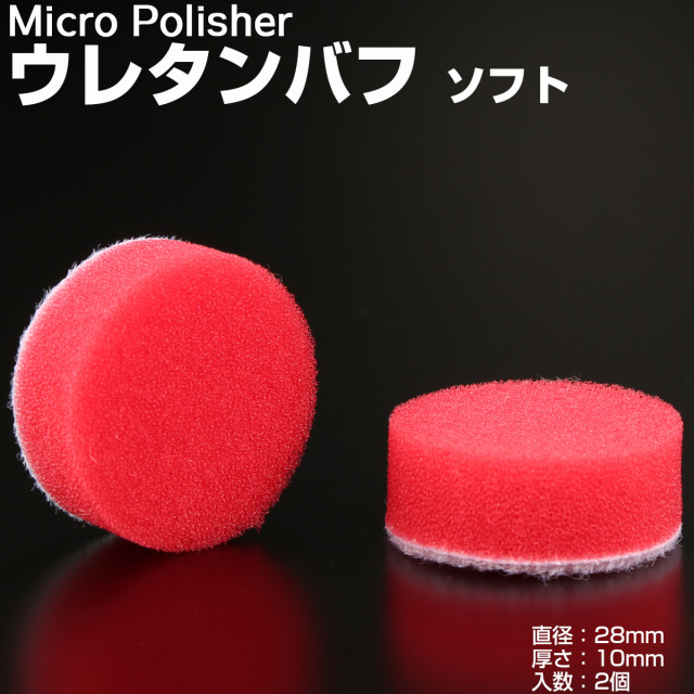 マイクロポリッシャー用 ウレタンバフ ソフト Φ28mm t10mm 2個 Y-25