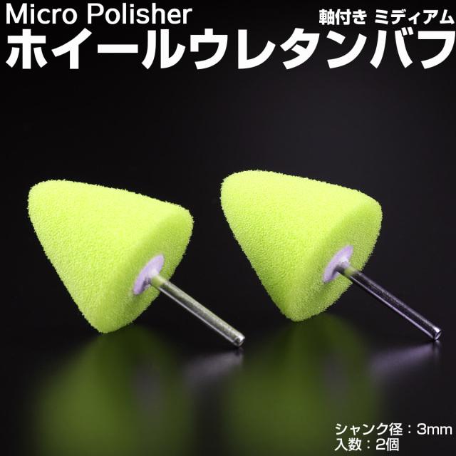マイクロポリッシャー用 ホイールバフ A型 ミディアム 軸付き シャンク径3mm 2個 Y-35