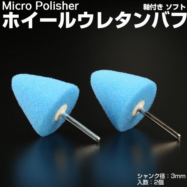 マイクロポリッシャー用 ホイールバフ A型 ソフト 軸付き シャンク径3mm 2個 Y-36