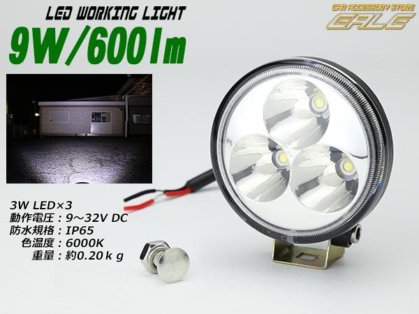 小型 軽量 LED スポットライト 汎用型 9W 600lm 12V 24V ZP-130