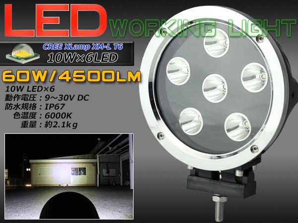 60W CREE LED 狭角 ワークライト 作業灯 防水 IP67 12V 24V ZP-365