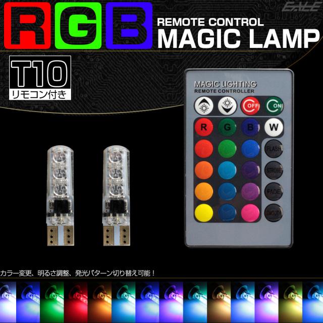 RGB T10 ウェッジバルブ 6チップ マジックランプ リモコンで16色選択 発光パターン変更 ストロボ フラッシュ レインボー