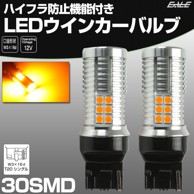 ハイフラ防止 LED ウインカー バルブ T20 シングル アンバー W3×16d 30SMD搭載 特殊キャンセラー内蔵型 12V