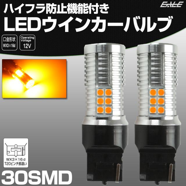ハイフラ防止 LED ウインカー バルブ T20 シングル ピンチ部違い アンバー WX3×16d 30SMD搭載 特殊キャンセラー内蔵型 12V