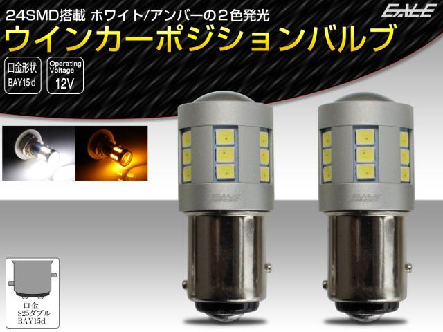 LED ウインカー ポジション バルブ ホワイト&アンバー S25ダブル球 G14ダブル球