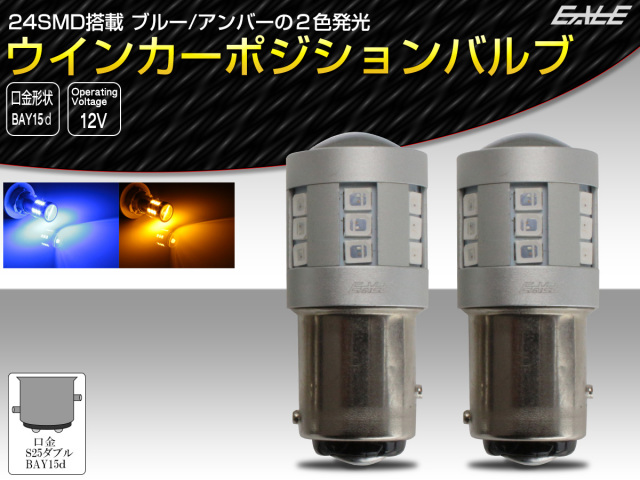 LED ウインカー ポジション バルブ ブルー&アンバー S25ダブル球 G14ダブル球