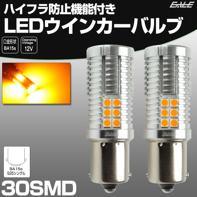 ハイフラ防止 LED ウインカー バルブ S25 シングル 180度ピン アンバー BA15s 30SMD搭載 特殊キャンセラー内蔵型 12V