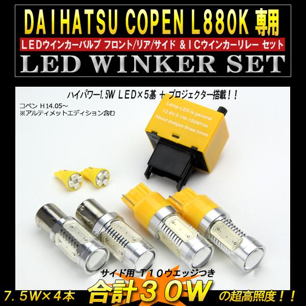 コペンL880K用 7.5W LEDウインカーバルブ&ICリレー フルキット( P-75 B-4 A-56 C-55)