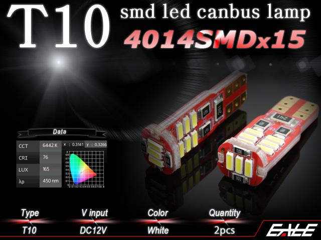 T10 高輝度 4014 SMD LED 15チップ 搭載 キャンセラー 内蔵 ウェッジ バルブ 2個セット ポジション ルームランプ ライセンスランプ