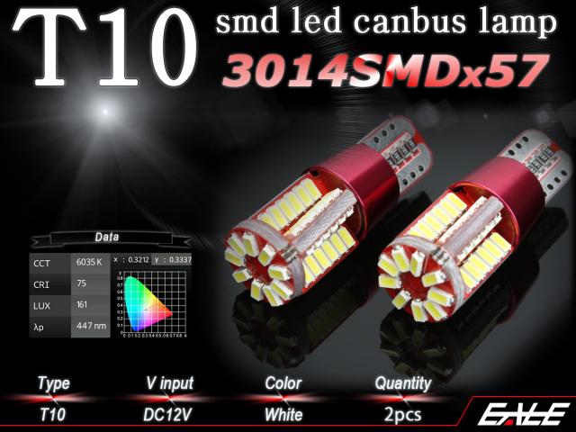 【ネコポス可】 T10 高輝度 3014 SMD LED 57チップ 搭載 キャンセラー 内蔵 ウェッジ バルブ 2個セット ポジション ルームランプ ライセンスランプ