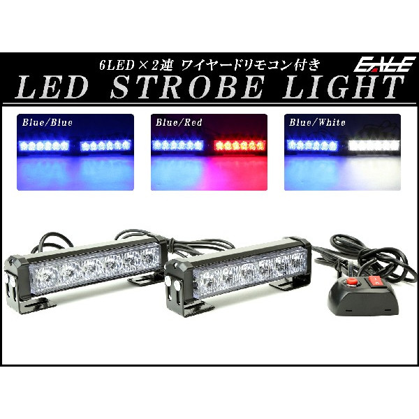 6LED×2連 ストロボ フラッシュ ライト 発光パターン変更可 リモコン付き 12V P-193P-194P-195