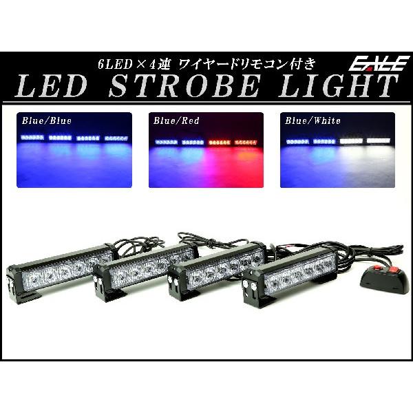6LED×4連 ストロボ フラッシュ ライト 発光パターン変更可 リモコン付き 12V 24V P-196P-197P-198