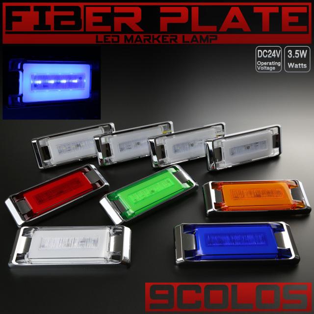 ファイバープレート内蔵 LED フラット マーカーランプ 面発光 サイドマーカー メッキ