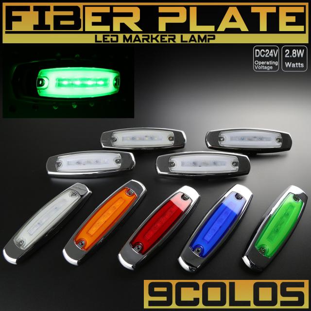 LED スリム マーカーランプ サイドマーカー アクリルプレート内蔵 面発光