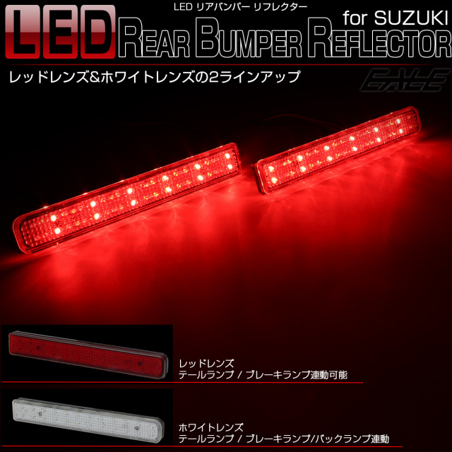 スズキ 汎用 LED リア リフレクター テールランプ ブレーキランプ 連動型