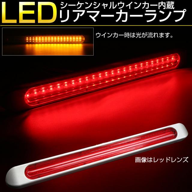 LED 汎用 リア マーカーランプ シーケンシャルウインカー機能内蔵 テールランプ ブレーキランプ連動 12V 24V兼用