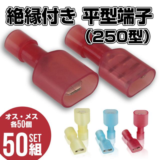 絶縁付き 平型端子 250型 オス メス 各50個セット