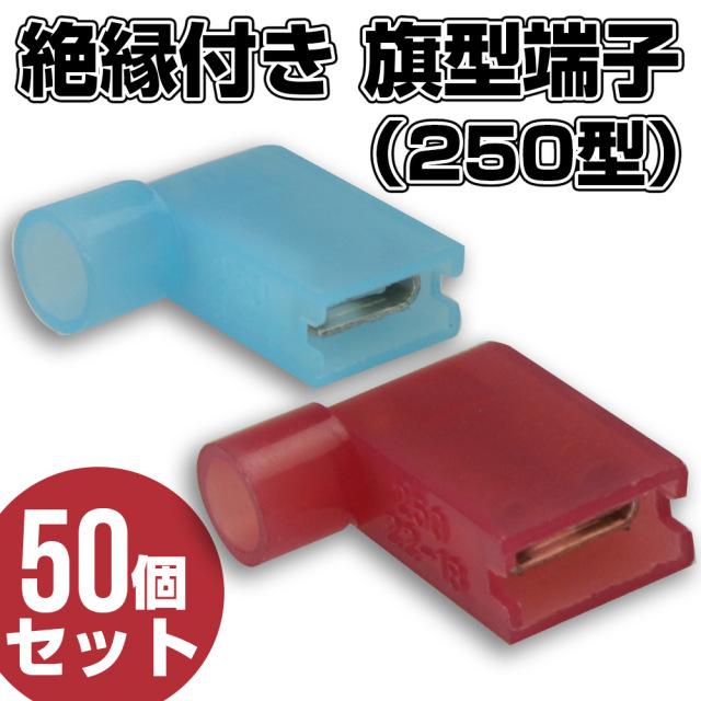 【ネコポス可】 絶縁付き 旗型端子 250型 50個セット