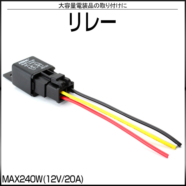 汎用 4極リレー 4P リレー DC12V MAX 240W 各種電装品 取り付用