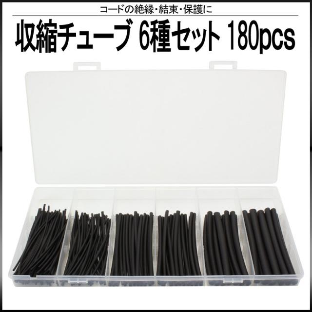 収縮チューブ 黒 ブラック 6サイズ 180本セット ケース入