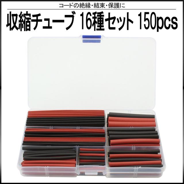 収縮チューブ 黒 赤 ブラック レッド 8サイズ 16種 150本セット ケース入