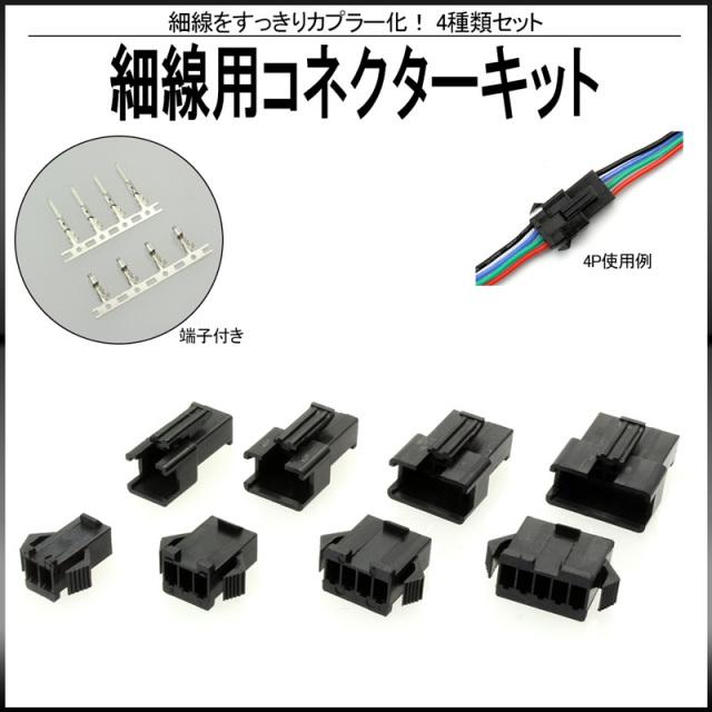 コネクター キット 細線用 4種類セット 端子付