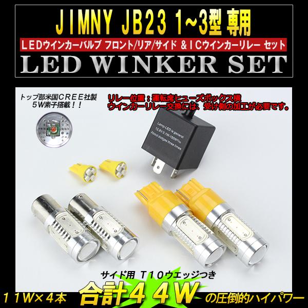 JB23ジムニー1~3型 11W LEDウインカー&ICリレー フルキット( P-64 C-45 B-37 A-56 )